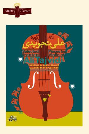 کتاب آثار برگزیده علی تجویدی (نشر چنگ)