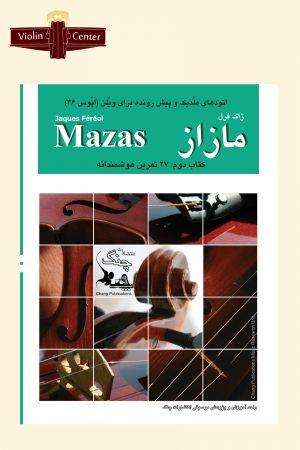 کتاب اتودهای ملودیک و پیش رونده برای ویولن جلد2 Mazas (نشر چنگ)