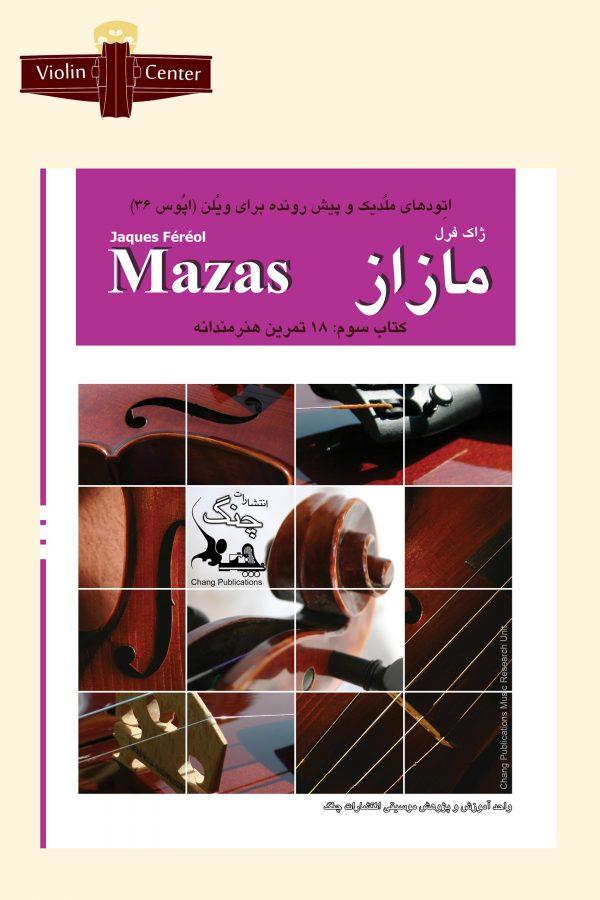 کتاب اتودهای ملودیک و پیش رونده برای ویولن جلد3 Mazas (نشر چنگ)