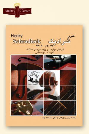 کتاب افزایش مهارت در پزسین های مختلف تمرینات دو صدایی جلد2 Schradieck (نشر چنگ)