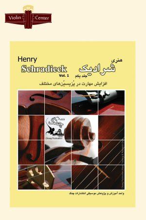 کتاب افزایش مهارت در پزسین های مختلف جلد1 Schradieck (نشر چنگ)