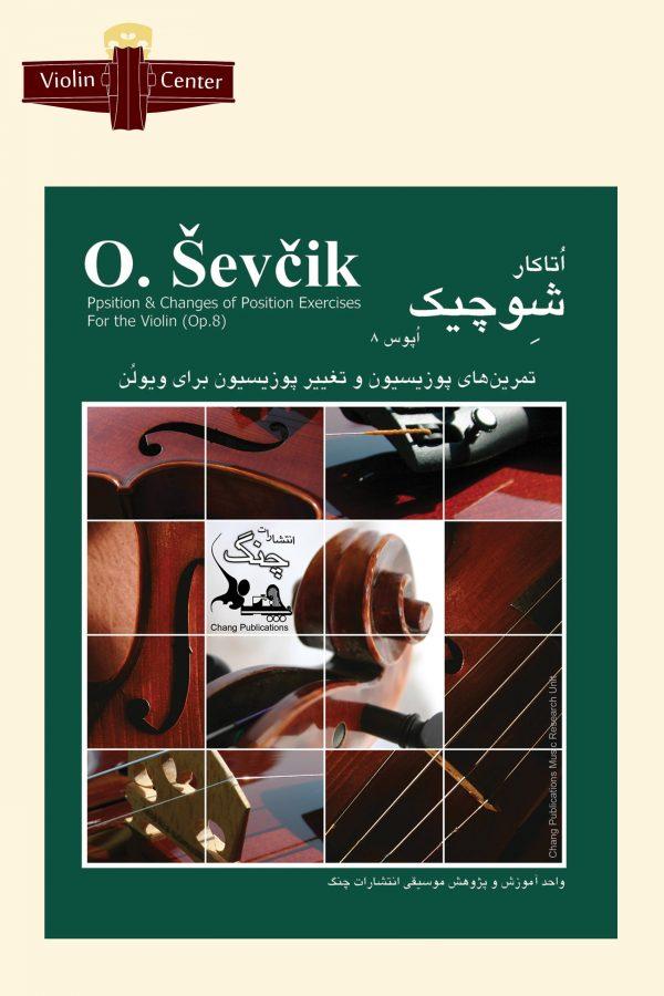 کتاب تمرین های پوزسیون اول برای ویولن اپوس 8 O.Sevcik (نشر چنگ)