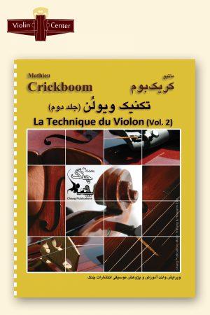 کتاب تکنیک ویولن جلد 2 Crickboom (نشر چنگ)
