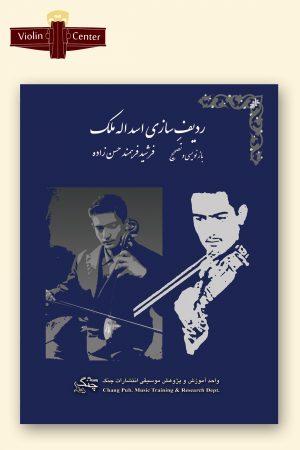 کتاب ردیف سازی اسداله ملک (نشر چنگ)