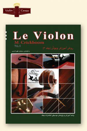 کتاب آموزش ویلن Le Violon جلد 3 (نشر چنگ)