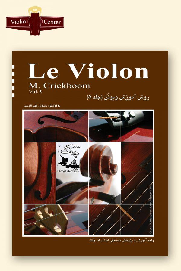 کتاب آموزش ویلن Le Violon جلد 5 (نشر چنگ)