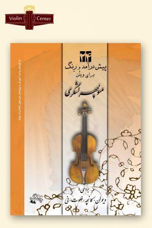 کتاب پیش درآمد و رنگ برای ویولن (نشر چنگ)