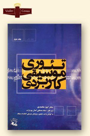 کتاب تئوری موسیقی کاربردی (جلد دوم)