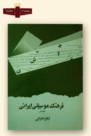 کتاب فرهنگ موسیقی ایرانی