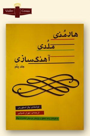 کتاب هارمونی، ملودی و آهنگسازی جلد یکم