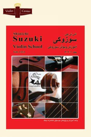 کتاب آموزش ویولن سوزوکی جلد 1-2-3 Suzuki (نشر چنگ)