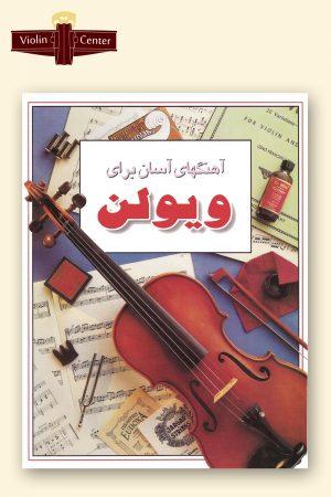 کتاب آهنگ های آسان برای ویولن (نشر چنگ)
