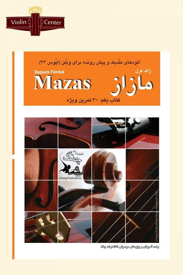 کتاب اتودهای ملودیک و پیش رونده برای ویولن جلد1 Mazas (نشر چنگ)