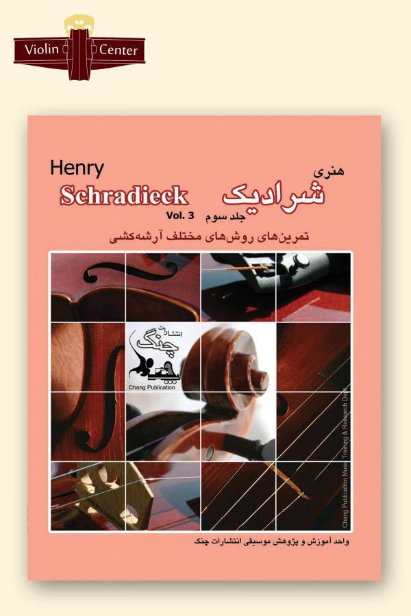 کتاب تمرین های روش های مختلف آرشه کشی جلد3 Schradieck (نشر چنگ)