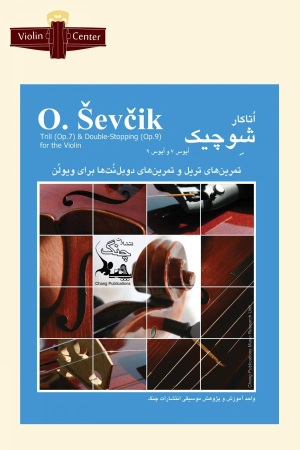 کتاب تمرین های پوزسیون اول برای ویولن اپوس 7 و 9 O.Sevcik (نشر چنگ)