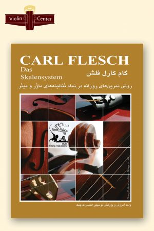 کتاب ویولن گام Carl Flesch