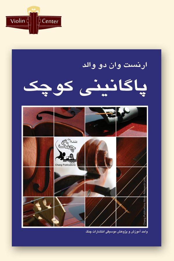 کتاب پاگانینی کوچک Le Petit Paganini (نشر چنگ)
