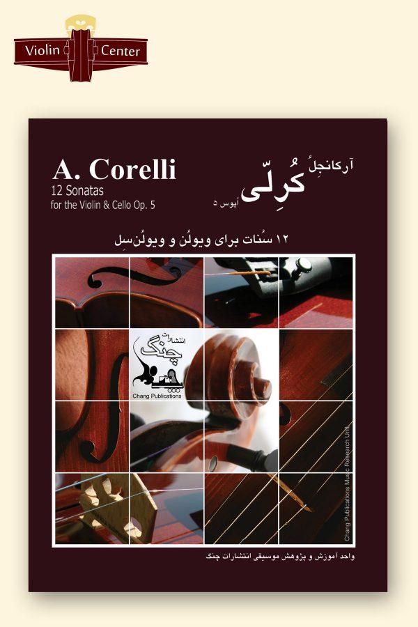 کتاب 12 سونات برای ویولن و ویولن سل اپوس 5 A.Corelli (نشر چنگ)