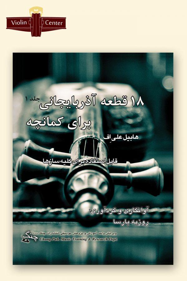 کتاب 18 قطعه آذربایجانی برای کمانچه هابیل علی اف جلد 1 (نشر چنگ)