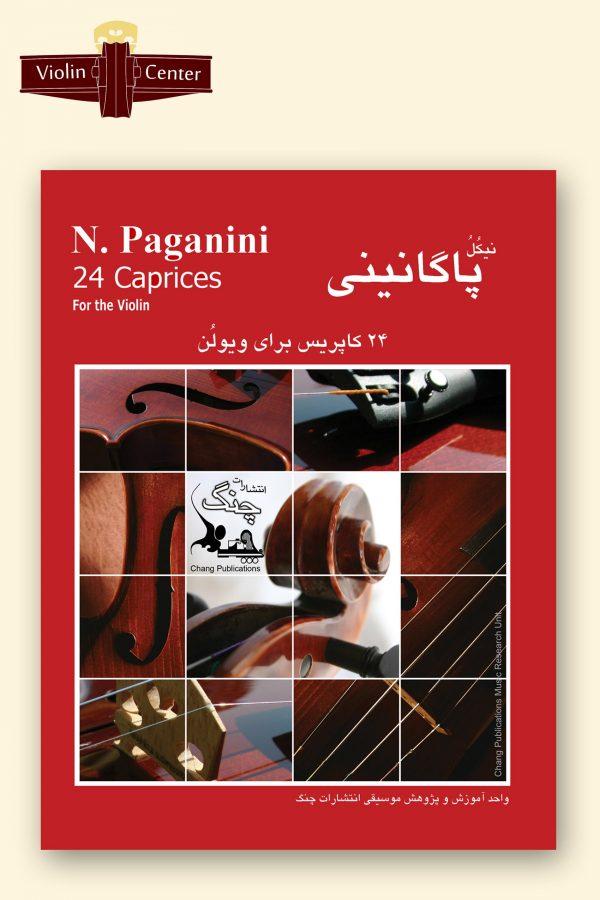کتاب 24 کاپریس برای ویولن N.Paganini (نشر چنگ)