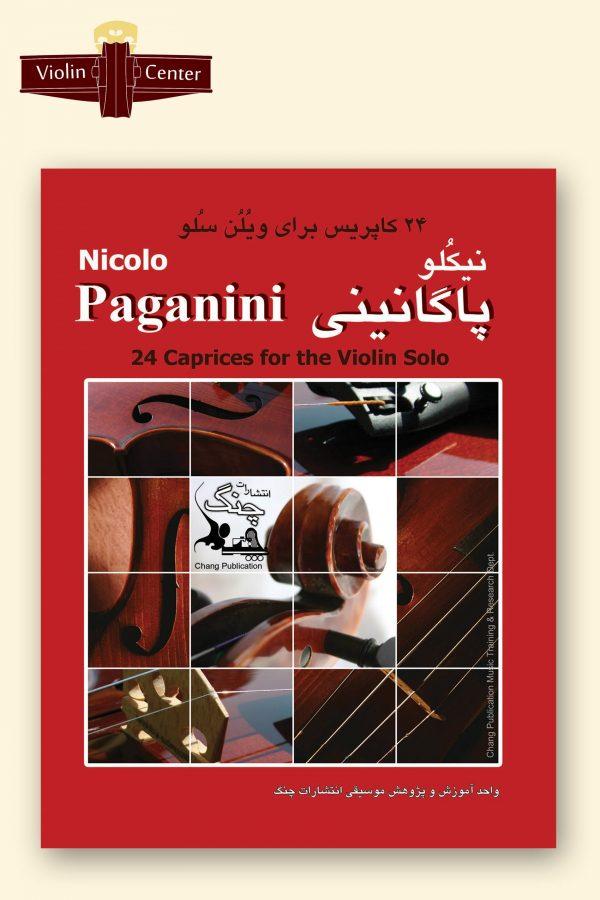 کتاب 24 کاپریس یرای ویولن سلو Paganini (نشر چنگ)