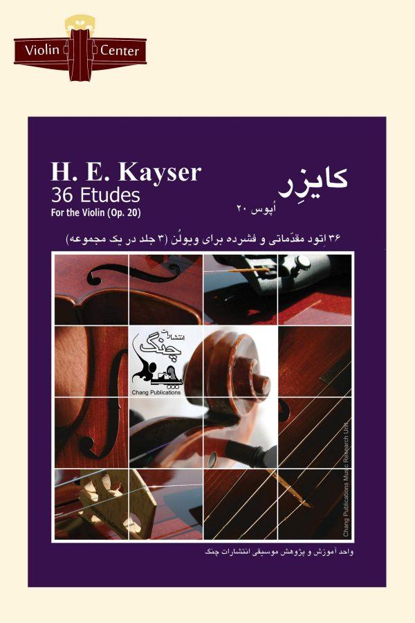 کتاب 36 اتود مقدماتی و فشرده برای ویولن 3 جلد در یک مجموعه H.E.Kayser (نشر چنگ)