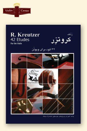 کتاب 42 اتود برای ویولن R.Kreutzer (نشر چنگ)