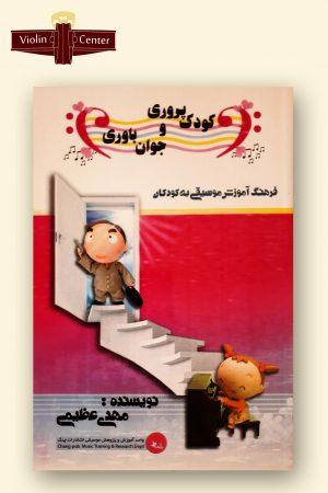 کتاب کودک پروری و جوان باوری